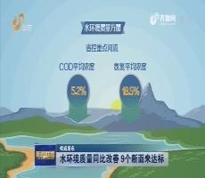 【权威发布】水环境质量同比改善9个断面未达标