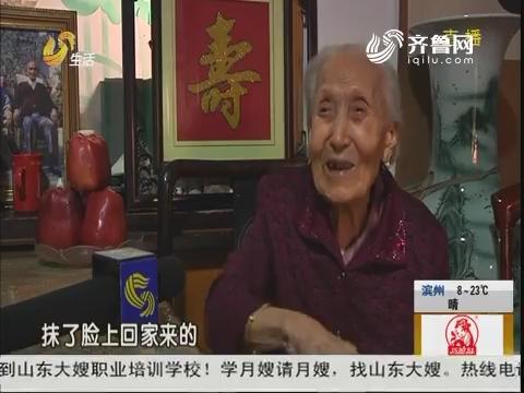 济南:老小孩 百岁寿星爱吃零食