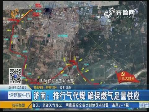 【十九大时光】济南:推行气代煤 确保燃气足量供应