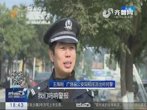 广饶:生死时速 警民合力救助休克儿童
