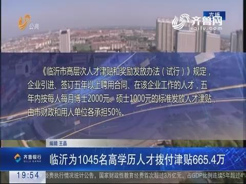 【直通17市】临沂为1045名高学历人才拨付津贴665.4万