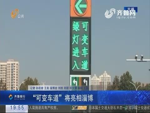 """【直通17市】""""可变车道""""将亮相淄博"""