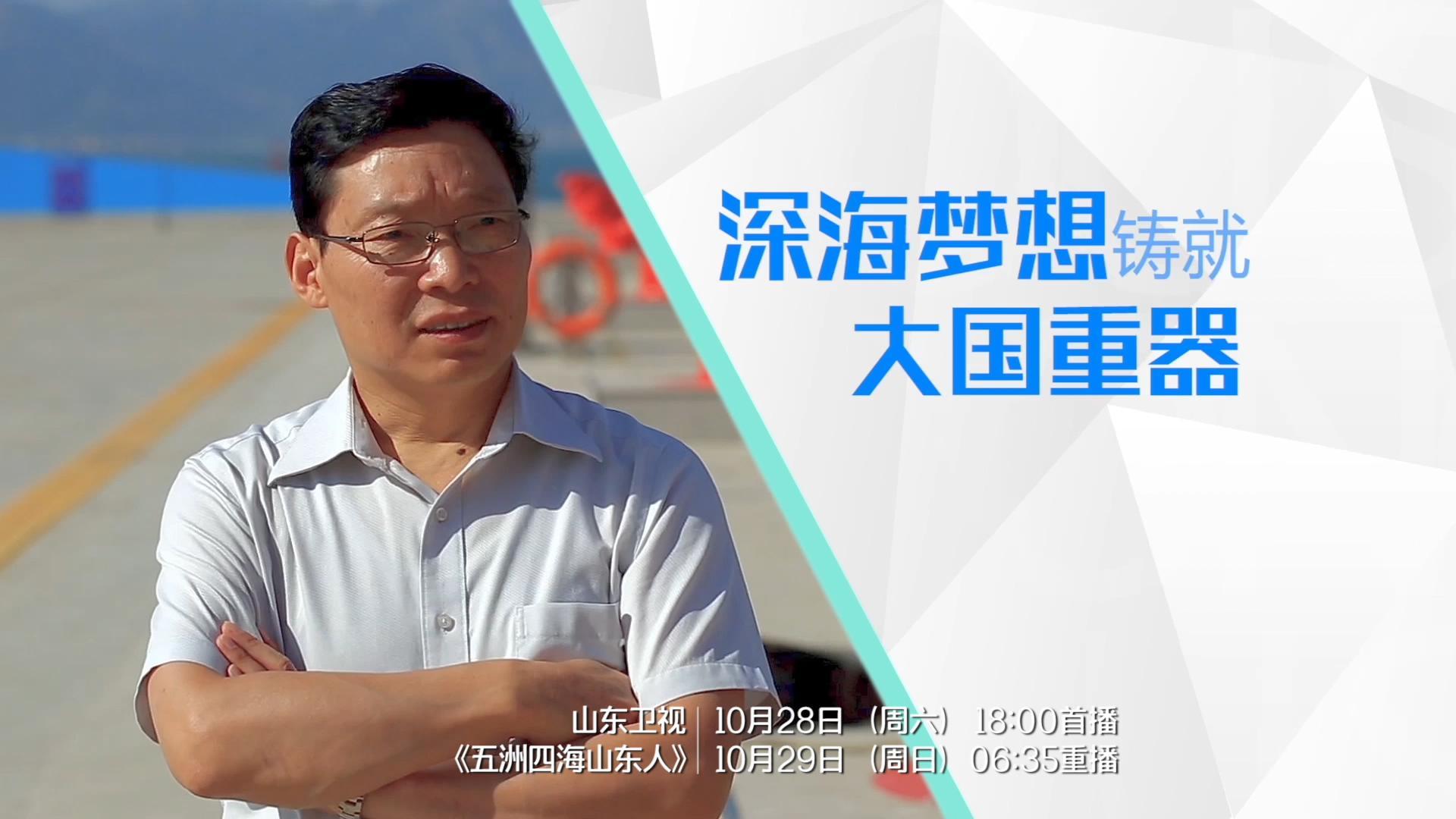 刘峰|深海梦想铸就大国重器