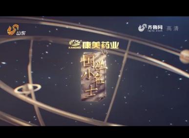 20171026《国学小名士》:兄弟齐心能否成功守星