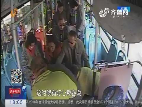 济南:老人公交车上突发癫痫 公交车变救护车