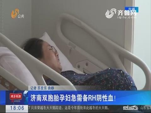 济南双胞胎孕妇急需备RH阴性血!