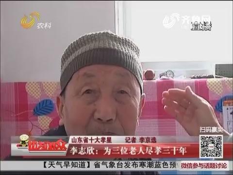 【山东省十大孝星】李志欣:为三位老人尽孝三十年