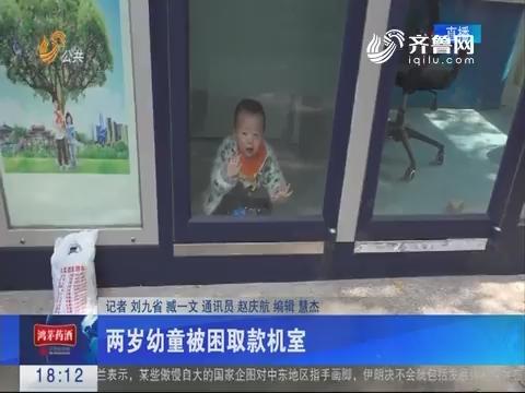 日照:两岁幼童被困取款机室 消防官兵及时破拆营救