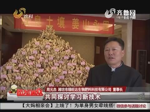 """【群众新闻】安丘:第七届""""绿旺达杯""""姜王大赛颁奖典礼"""