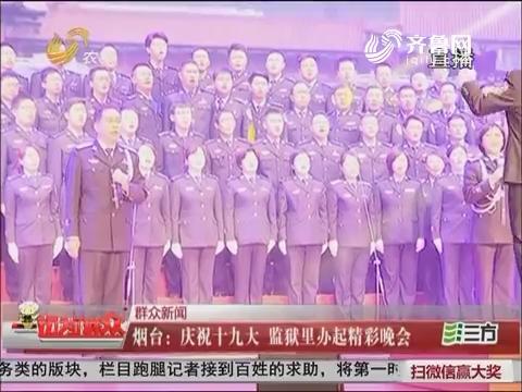 【群众新闻】烟台:庆祝十九大 监狱里办起精彩晚会