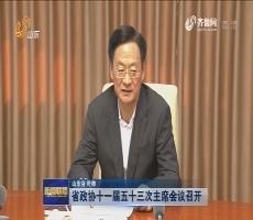 省政协十一届五十三次主席会议召开