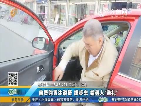 淄博60岁单腿司机 5年免费搭载老人