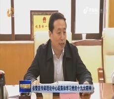 省委宣传部理论中心组集体学习党的十九大精神