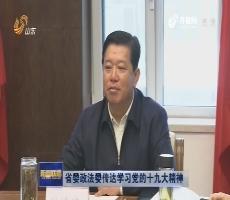 省委政法委传达学习党的十九大精神