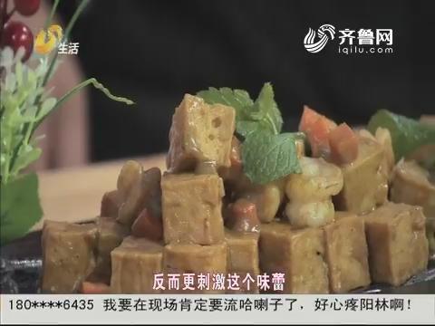 2017年10月27日《非尝不可》:咖喱鱼豆腐