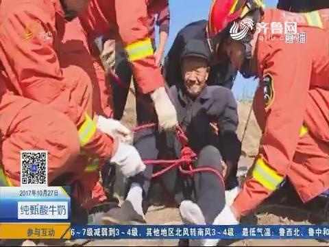 临朐:82岁老人掉6米深井 消防成功救援