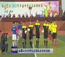 全国32支中学生足球队在滨州竞技