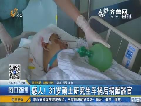 感人!31岁硕士研究生车祸后捐献器官