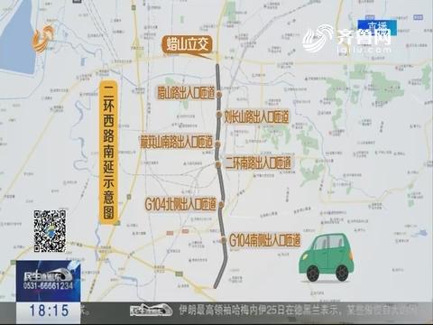 济南工业北、二环西南延高架路10月27日晚试通车!