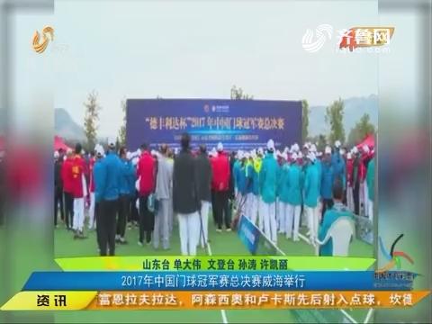 闪电速递:2017年中国门球冠军赛总决赛威海举行