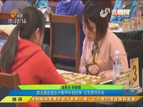 闪电速递:第五届全国女子象甲半程结束 北京勇夺冠军