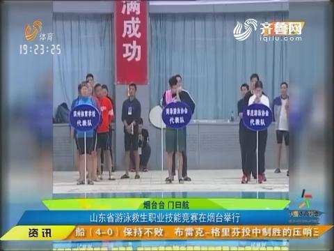 闪电速递:山东省游泳救生职业技能竞赛在烟台举行