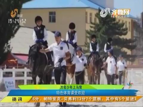体育朋友圈:万名少年上马背 特色体育课受欢迎
