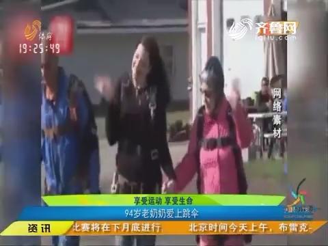 体育朋友圈:享受运动 享受生命 94岁老奶奶爱上跳伞