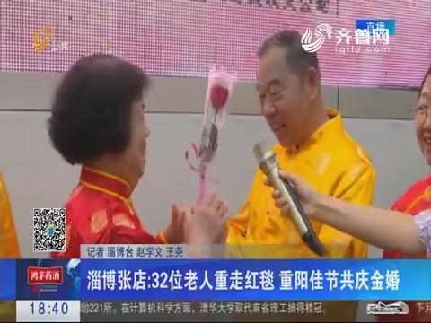 淄博张店:32位老人重走红毯 重阳佳节共庆金婚