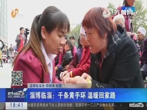 淄博临淄:千条黄手环 温暖回家路