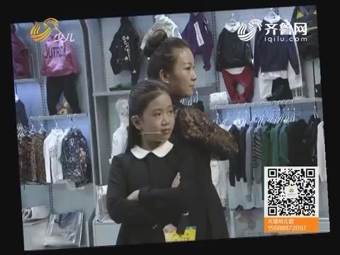 20171027《漂亮宝贝巧手妈》:在游乐场游玩该怎么穿?
