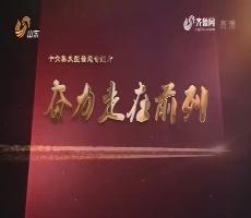 【奋力走在前列】第十六集:共享阳光