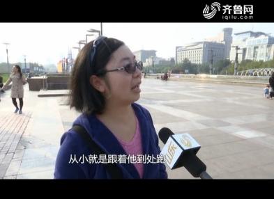 济南:重阳节 陪伴是最长情的告白