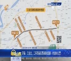济南:工业北、二环西南延高架路试通车  时速80公里