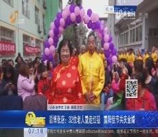淄博张店: 32位老人重走红毯   重阳佳节共庆金婚
