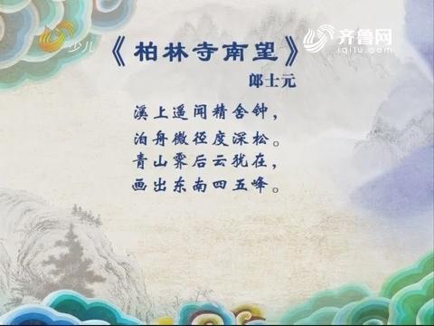 中华经典诵读:柏林寺南望