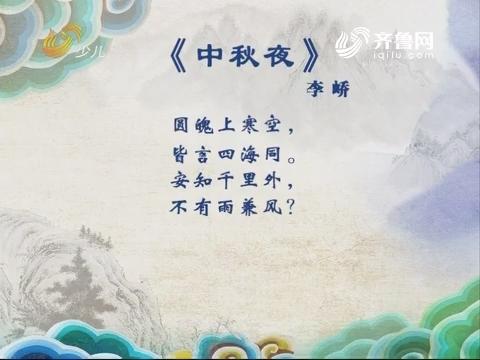 中华经典诵读:中秋夜