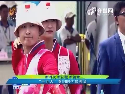 """【新时代新征程新篇章】""""十九大""""奏响时代最强音"""
