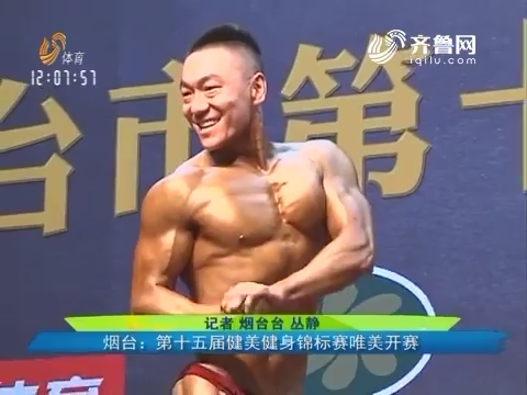 【力与美同修】烟台:第十五届健美健身锦标赛唯美开赛