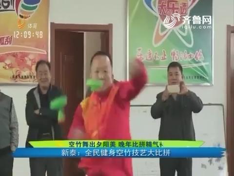 【空竹舞出夕阳美 晚年比拼精气神】新泰:全民健身空竹技艺大比拼