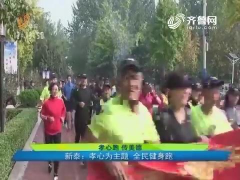 【孝心跑 传美德】新泰:孝心为主题全民健身跑