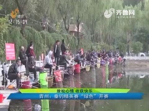 """【放松心情收获快乐】青州:垂钓精英赛""""绿色""""开赛为主题全民健身跑"""