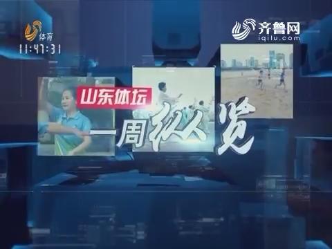 2017年10月28日《山东体坛一周纵览》