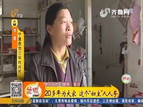"""【小家大事】宁津:20多年为大家 这个""""妇主""""人人夸"""