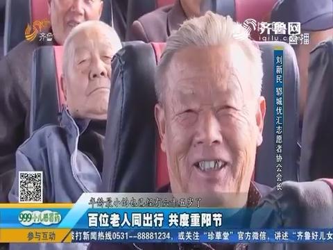菏泽:百位老人同出行 共度重阳节