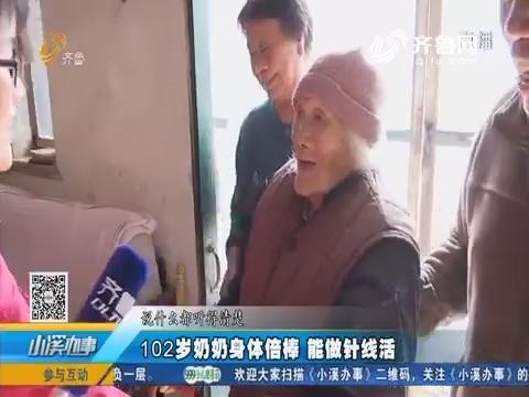 济南:102岁奶奶身体倍棒 能做针线活