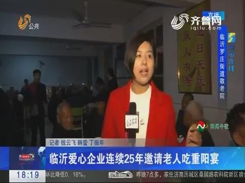 闪电连线:临沂爱心企业连续25年邀请老人吃重阳宴