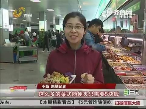 """【今日微话题】5元管饱随便吃 青岛某大学食堂""""火了"""""""
