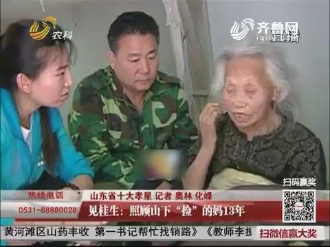 """【山东省十大孝星】见桂生:照顾山下""""捡""""的妈13年"""