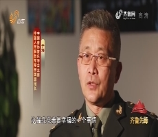 20171028《齐鲁先锋》:进入新时代 党员新作为 于海——军乐人生(上)